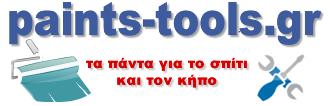 paints-tools.gr
